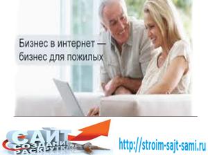 biznes-dlya-pozhilyx