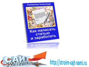 11-mozhno-li-nauchitsya-pisat-stati