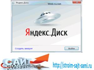 53-kak-skachat-i-polzovatsya-yandeks-diskom